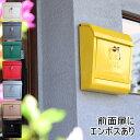 【エンボスありタイプ】 アートワークスタジオ ARTWORKSTUDIO TK-2075 メールボックス U.S.MAILBOX メールボックス 壁掛け 鍵付き レバー付き A4サイズ対応 全8色の写真
