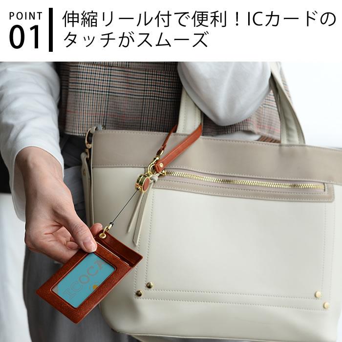 クラシックシリーズICパスケースハイタイドGC034リールICカードケースパスケース社員証レザー調薄型