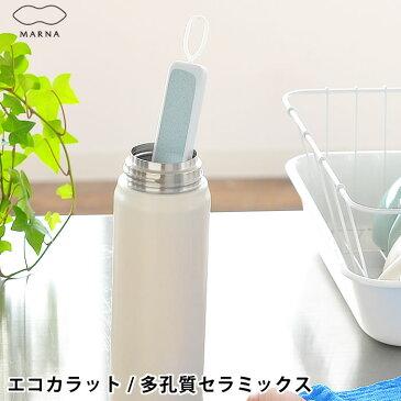 エコカラット ボトル乾燥スティック 多孔質セラミックス MARNA マーナ ブルー ピンク ホワイト 水筒乾燥スティック LIXIL リクシル