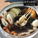 【よりどり送料無料】燕三条 おでん仕切り 仕切り 板 フリーサイズ ステンレス製 おでん おでん用 日本製 鍋用 キッチン用品 調理道具 おでん鍋