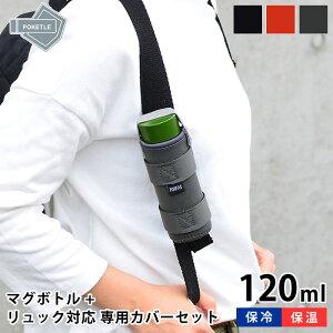 ポケトル ステンレス製マグボトル120ml リュック対応専用ボトルカバー セット 120ml 保温 保冷 直飲み 広口タイプ ダイレクトボトル 水筒カバー  コンパクト ボトルカバー ボトル 水筒 マイボ