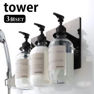 マグネット バスルームディスペンサーホルダー タワー 3個セット tower ディスペンサーラック シャンプー リンス ボディソープ ボトルホルダー 風呂 バスルーム シンプル 清潔 便利 磁着 4867 4868 山崎実業 yamazaki