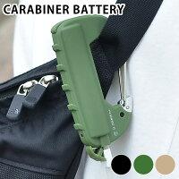 モバイルバッテリーカラビナバッテリー充電器コンパクト充電カラビナアウトドア防災用品防水軽量キーホルダー持ち運びおしゃれ携帯おすすめ
