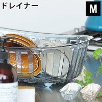 水切りCLACEクレースディッシュドレイナーM水切りラック水切りカゴCLACEシンク上トレーシンプルクリア透明皿立てシンプルおしゃれ水きり水回り台所キッチン乾燥おすすめ