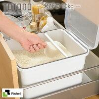 システムキッチン収納リッチェルtotonoトトノ引き出し用米びつ10kg計量スコップ付シンク下冷蔵庫用計量カップ付き引き出し用抗菌加工キッチン収納Richellシンプル