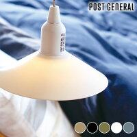 ライトおしゃれハングランプTYPE2POSTGENERALポストジェネラルアウトドアランプ電池式LEDコンパクト吊り下げ防災寝室led照明ペンダントアンティーク軽量子供部屋キャンプ