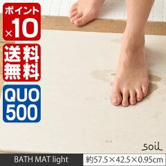soil バスマット ライト 珪藻土の素材で素早く吸水、ソイルのお洒落なバスマット ライト。珪藻...