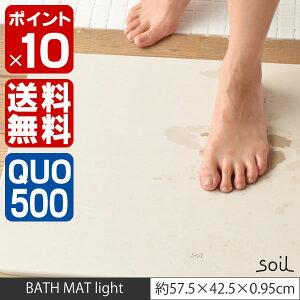珪藻土の素材で驚くほどの吸水力。お洒落なバスマットsoil バスマット ライト ☆☆【期間限定QU...