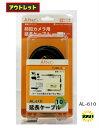 アウトレット 数量限定 延長ケーブル AL-610(10m)オルタプラス