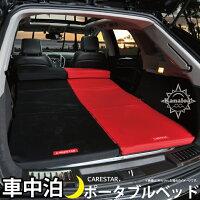 車中泊マット車中泊ベッドCARESTAR1