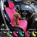 シートカバー 防水 ピンク おしゃれなエプロンタイプ カナロア シングル 1席 ウェットスーツ素材 かわいい ペット アウトドア 汎用 軽自動車 普通車 洗える 布 カー シート カバー 車 内装パーツのCARESTAR