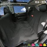 シートカバー 防水 後部座席 トランク用 特大サイズ ブラック カナロア ダブル ウェットスーツ素材 かわいい ペット ドッグ アウトドア 汎用 軽自動車 普通車 洗える 布 カー シート カバー 車 内装パーツのCARESTAR