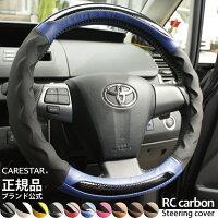 RCカーボンハンドルカバーSサイズ