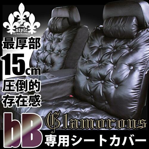 ふかふか シートカバー bB [ビービー] 車種専用 送料無料 VIP系 グラマラスデザイン シート・カバ...