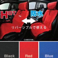 ホットハグ蓄熱シートカバーcarestarブラック3