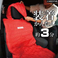 ホットハグ蓄熱シートカバーcarestarブラック6