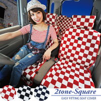 Z-style2トーンスクエアチェックシートカバー全席セット
