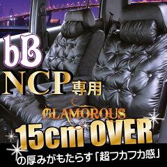 トヨタ 旧 bB (ビービー) NCP 専用 グラマラス シートカバー Z-styleブランド