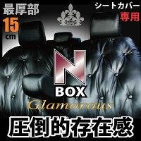 ホンダNBOX専用グラマラスシートカバー1