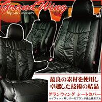 トヨタC-HR(シーエイチアール)専用グランウィングラグジュアリーシートカバー1