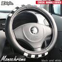 ハンドルカバー Z-style モノクロームチェック ブラック×ホワ...