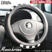 ハンドル モノクローム チェック ブラック ホワイト ステアリング 軽自動車