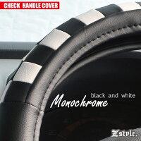 Z-styleチェックハンドルカバーSサイズ3