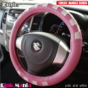 ハンドルカバー Z-style かわいい ピンクベース&ホワイトチ...