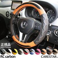RCカーボンハンドルカバーSサイズキャメル