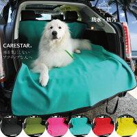 CARESTAR防水シートカバーシングル1