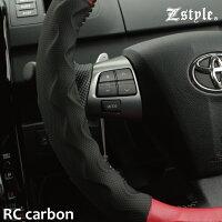 RCカーボンハンドルカバーSサイズ7