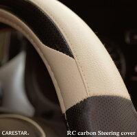 RCカーボンハンドルカバーSサイズ7ベージュ