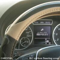 RCカーボンハンドルカバーSサイズ6ベージュ