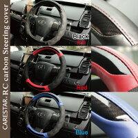 RCカーボンハンドルカバーSサイズ11ベージュ
