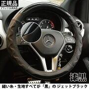 ハンドル ドライバー カーボン ステアリング 軽自動車 ジェット ブラック