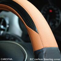RCカーボンハンドルカバーSサイズ5キャメル