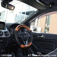 RCカーボンハンドルカバーSサイズ7キャメル