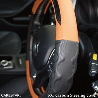 RCカーボンハンドルカバーSサイズ6キャメル