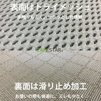 CARESTARベイビーブーハニカムメッシュ涼感シートカバーシングル8