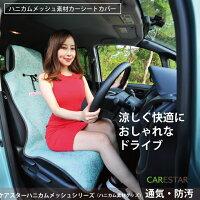 CARESTARベイビーブーハニカムメッシュ涼感シートカバーシングル3