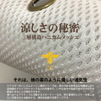 CARESTARベイビーブーハニカムメッシュ涼感シートカバーシングル4