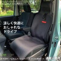 CARESTARハニカムメッシュ涼感シートカバーシングル3