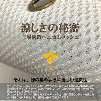 CARESTARベーシックデザインハニカムメッシュ涼感シートカバーシングル4