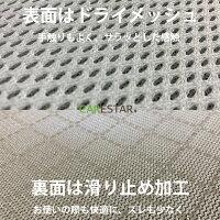 CARESTARベーシックデザインハニカムメッシュ涼感シートカバーシングル8