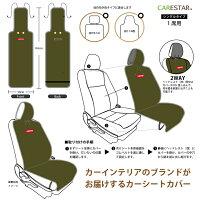 CARESTARベーシックデザインハニカムメッシュ涼感シートカバーシングル9