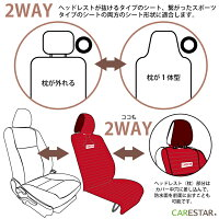 CARESTARベーシックデザインハニカムメッシュ涼感シートカバーシングル10