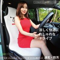 CARESTARベーシックデザインハニカムメッシュ涼感シートカバーシングル3