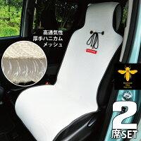 CARESTARベーシックデザインハニカムメッシュ涼感シートカバーシングル1