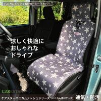 CARESTARシューティングスターハニカムメッシュ涼感シートカバーシングル3
