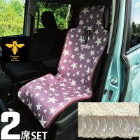 2席セットシートカバー涼感ピンクハニカムメッシュシューティングスターシングル1席運転席・助手席用涼しい暑さ対策汎用軽自動車普通車兼用洗える布かわいいカーシートカバー車水洗い可能内装パーツのCARESTAR15